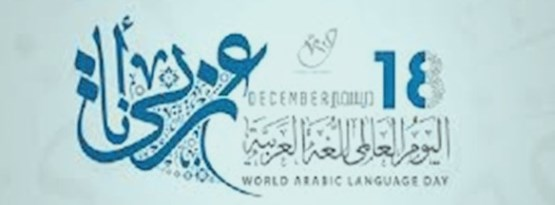 arabic-language-day